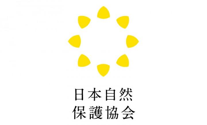 自然を楽しみながら知る!守る!~日本自然保護協会~