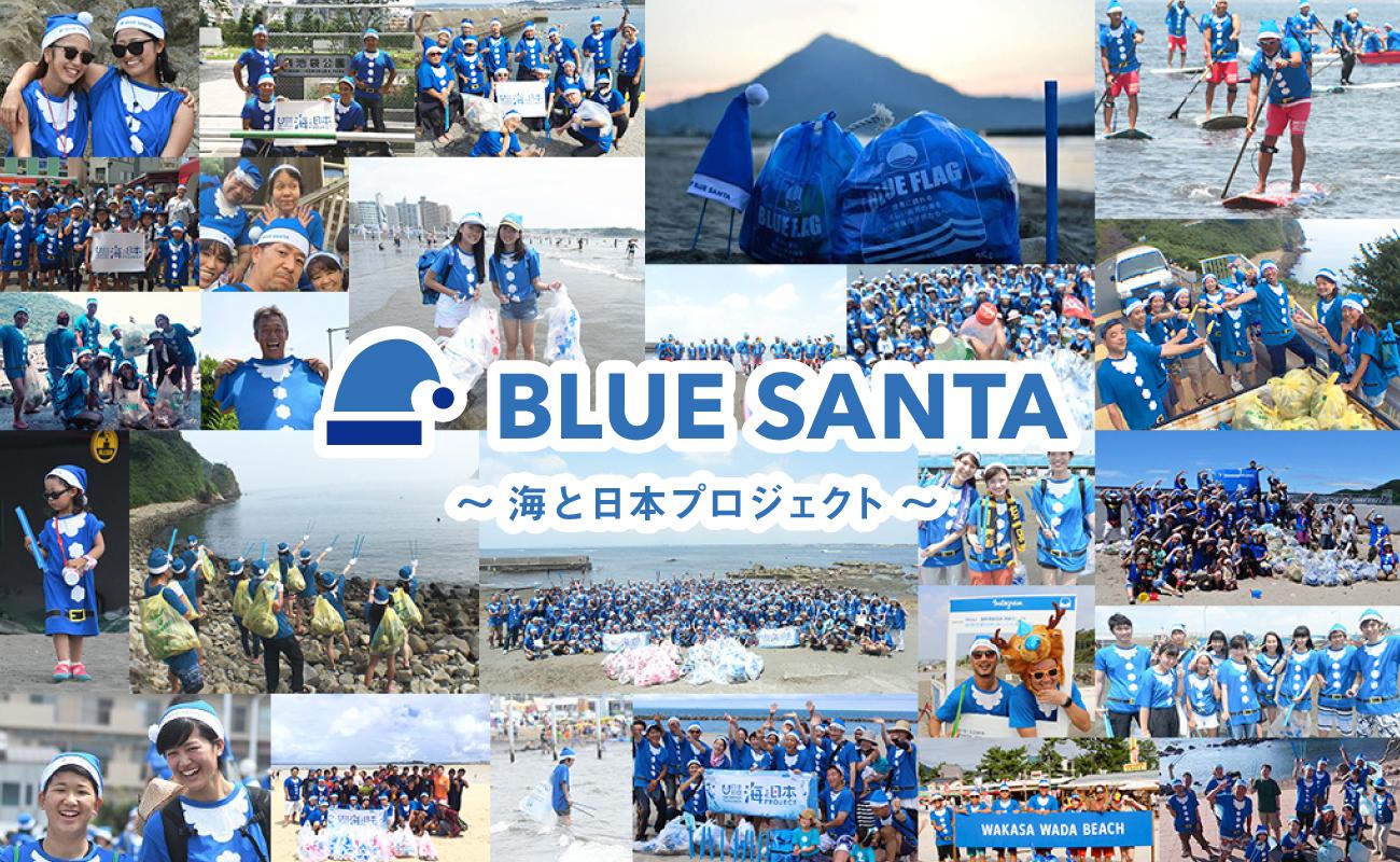 201704-bluesanta