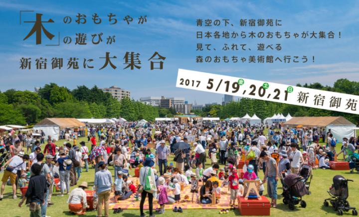 「木」のおもちゃ「木」の遊びが新宿御苑に大集合!!