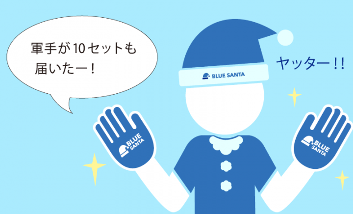 BLUE SANTAご紹介キャンペーン