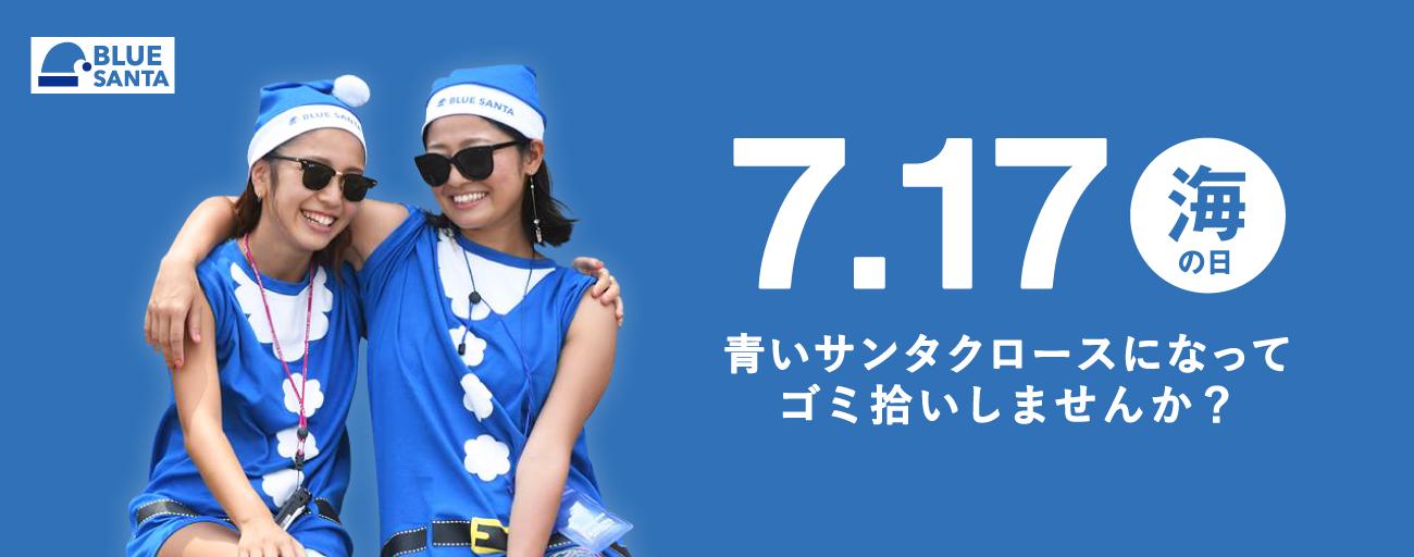 bluesanta201707-main