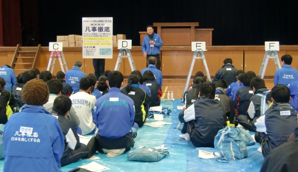 第203回 心を磨くトイレ掃除の会 in 倉敷市立水島中学校大会