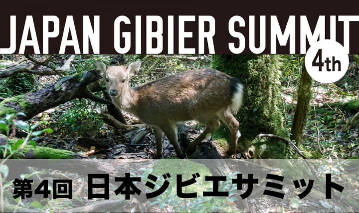 第4回日本ジビエサミット