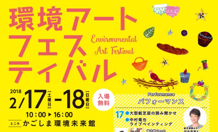 環境アートフェスティバル