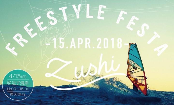 FREESTYLE FESTA ZUSHI 2018