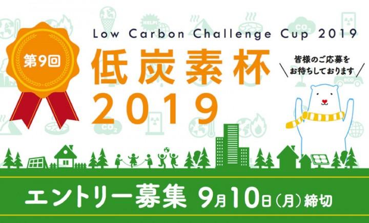 低炭素杯2019(2月8日)