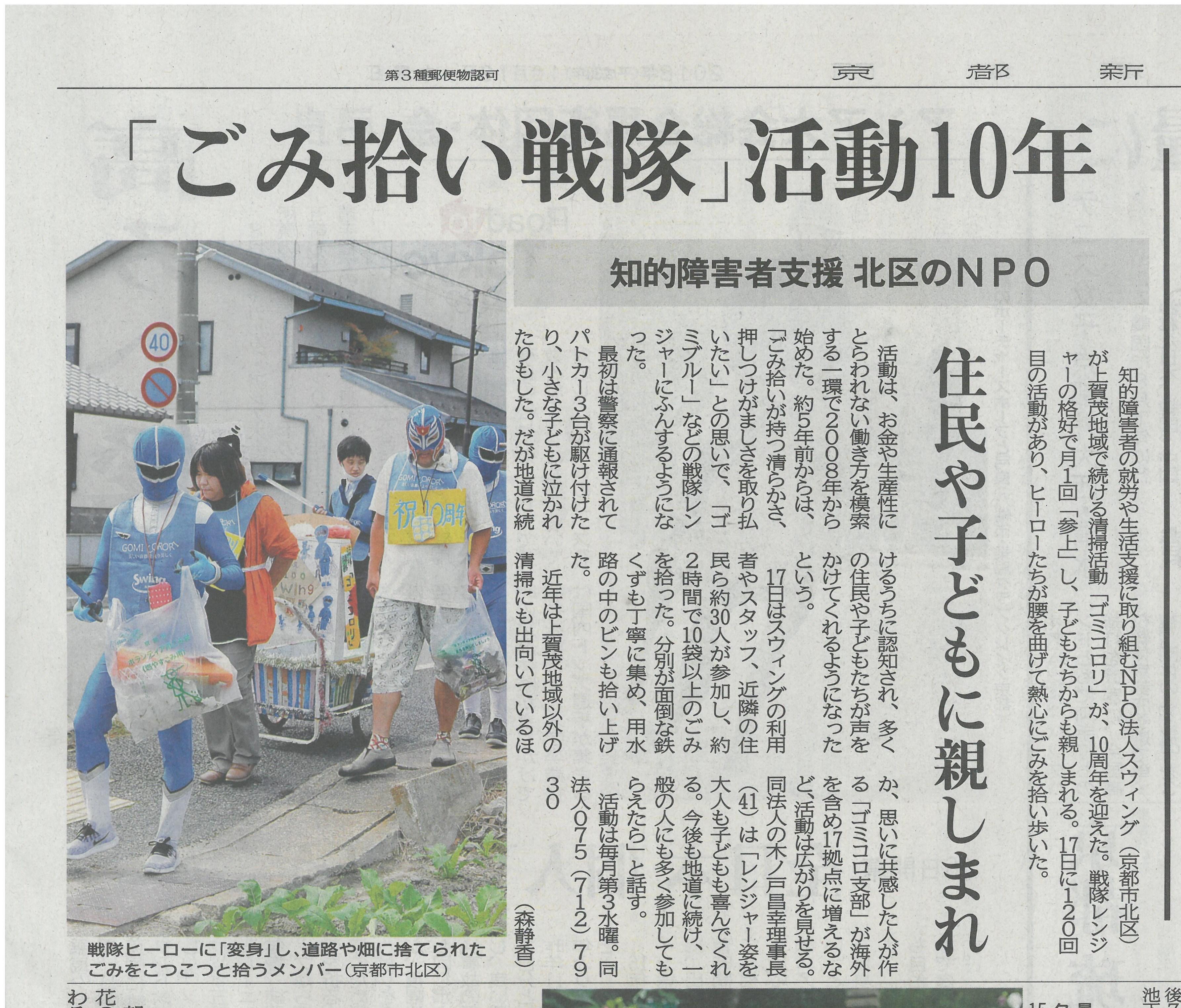 20181018ゴミコロリ10周年(京都新聞)