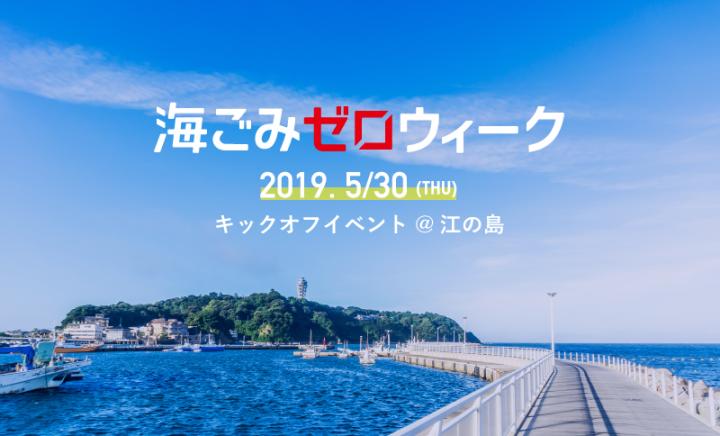 海ごみゼロウィーク キックオフイベント @江の島