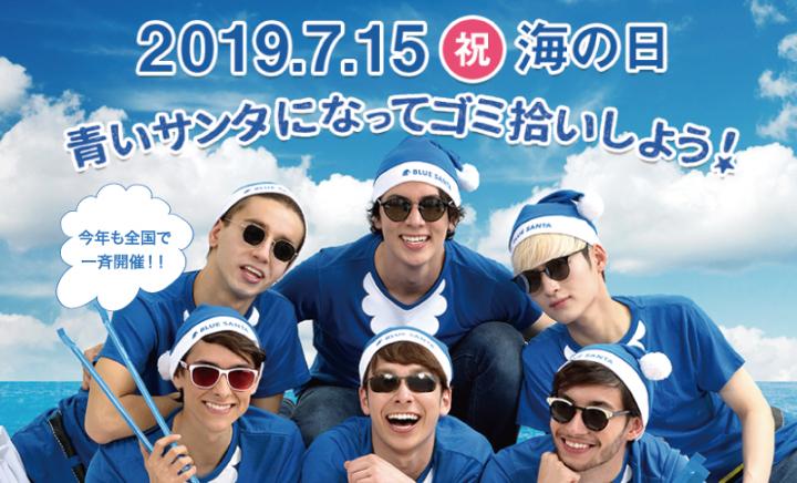 BLUE SANTA 2019