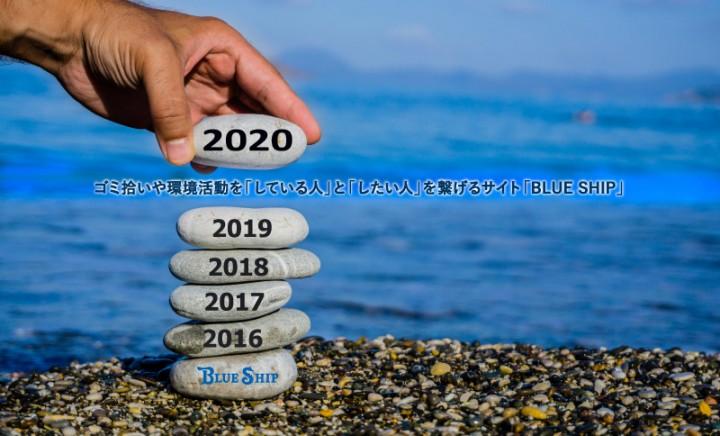 年末のご挨拶 -2020年に向けて-