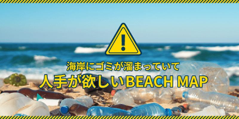 beachma