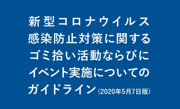 新型コロナウイルス感染防止対策に関するゴミ拾い活動ならびにイベント実施についてのガイドライン(2020年5月7日版)