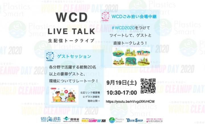 WCD生配信ライブトーク