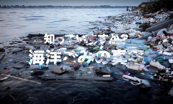 知っていますか? 海洋ゴミの真実