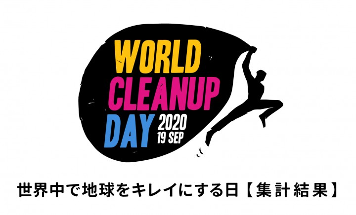 WORLD CLEANUP DAY 2020 集計結果