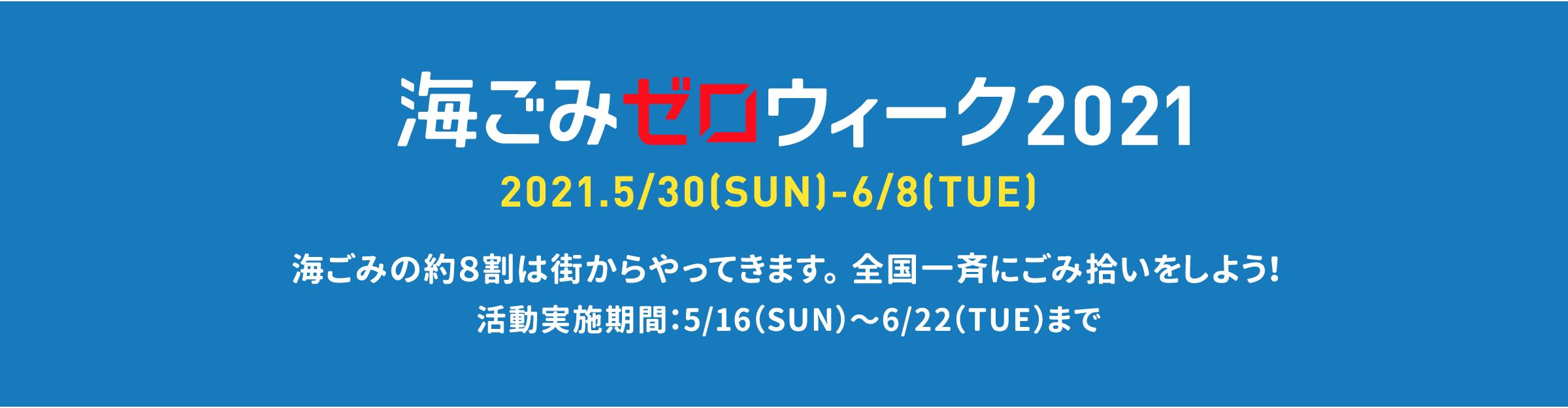 スクリーンショット 2021-06-01 15.30.42