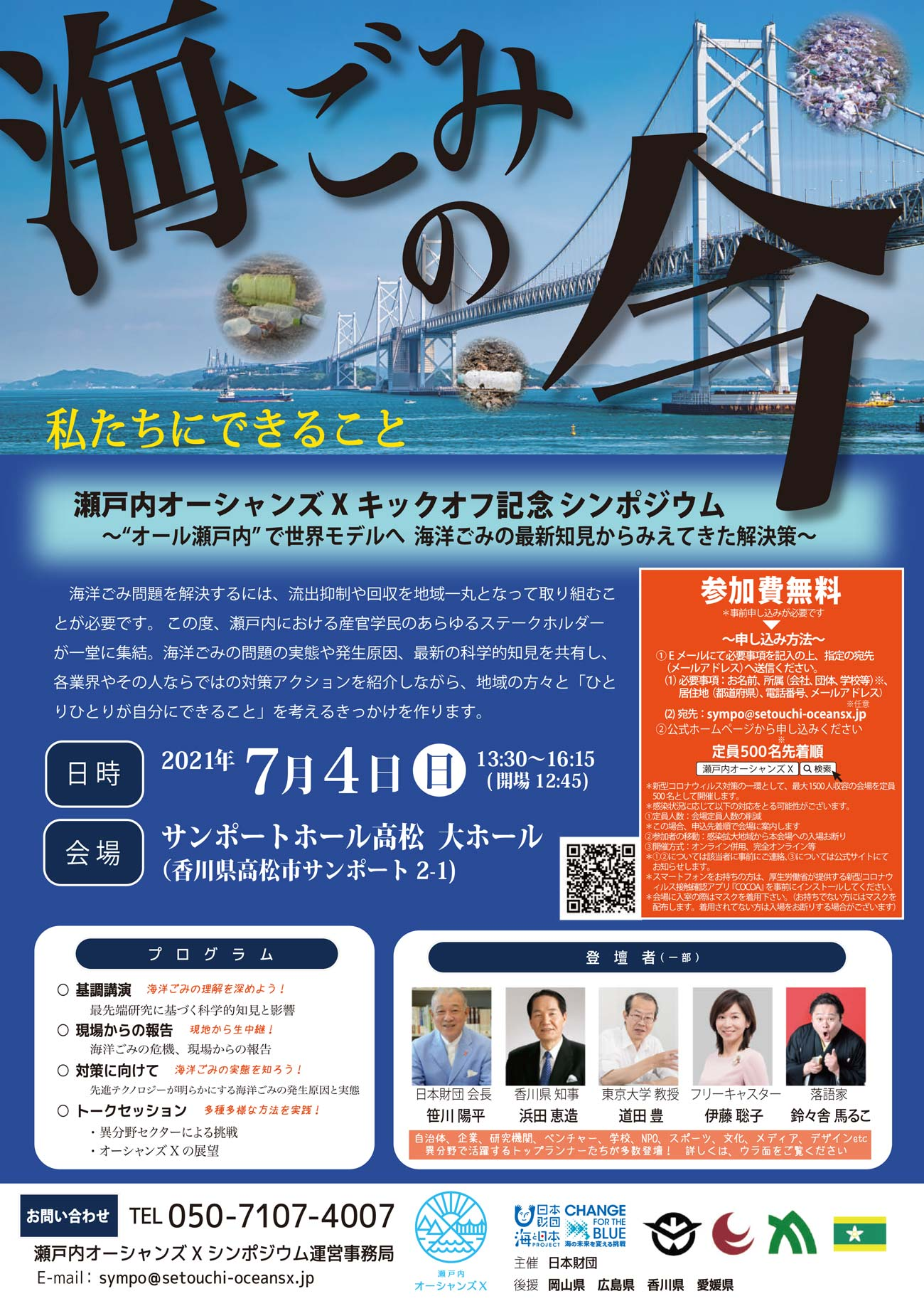 20210704-瀬戸内オーシャンズXプログラム-1